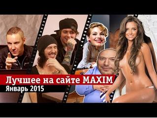 10 лучших материалов сайта MAXIM за январь