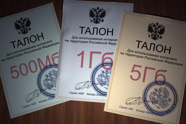 Фото №1 - Госдума рассматривает закон об автономном российском Интернете