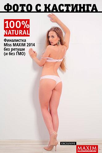 Фото №8 - Ура! Горячая десятка финалисток Miss MAXIM 2014 уже в твоем мониторе!