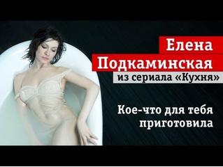 Елена Подкаминская из сериала «Кухня»