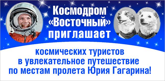 """Космодром """"Восточный"""" приглашает космических туристов"""