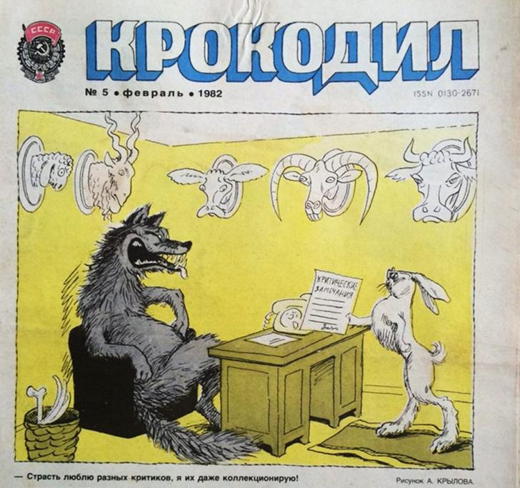 Фото №1 - Идиотизмы из прошлого: 1982 год (выпуск №13)