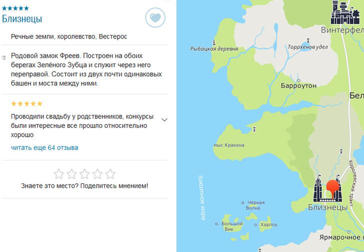 Фото №15 - У «2ГИС» появилась карта Вестероса, и на ней много смешных комментариев обычных пользователей