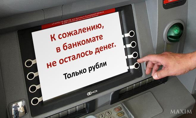 К сожалению, в банкомате не осталось денег. Только рубли