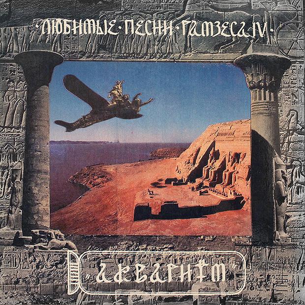 Фото №13 - 20 лучших обложек русского рока
