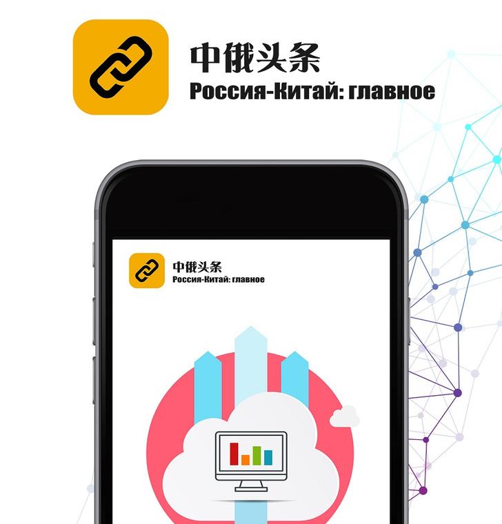 Фото №1 - «Россия-Китай: главное» двуязычная платформа для общения и путешествий