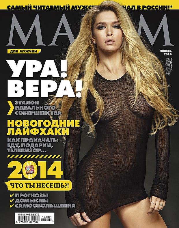 MAXIM январь 2014