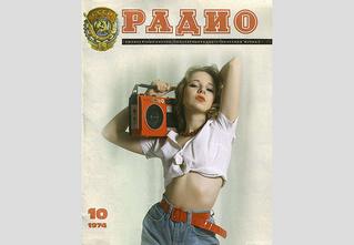 Советская реклама гаджетов