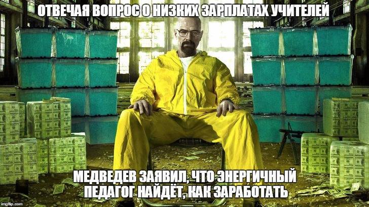 Фото №1 - Лучшие шутки о фразе Медведева про учителей