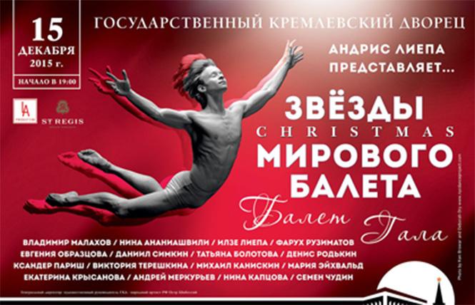 Сливки мирового балета на «Christmas Балет-гала»
