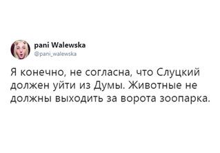 СМИ бойкотируют Госдуму из-за скандала с домогательствами Леонида Слуцкого к журналисткам