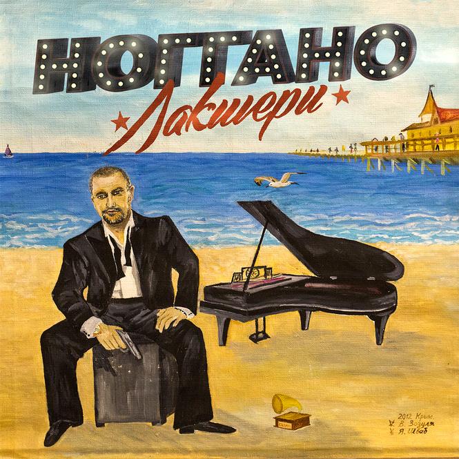 Первый за семь лет — и лучший — альбом Ноггано уже в сети!