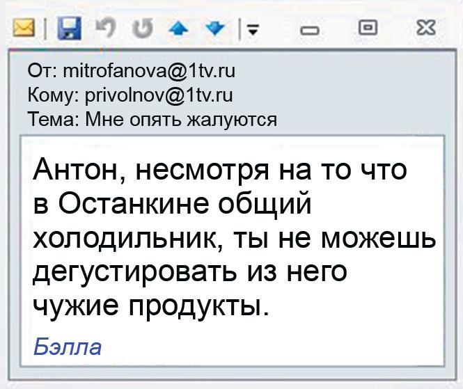 Письма Антона Прикольнова