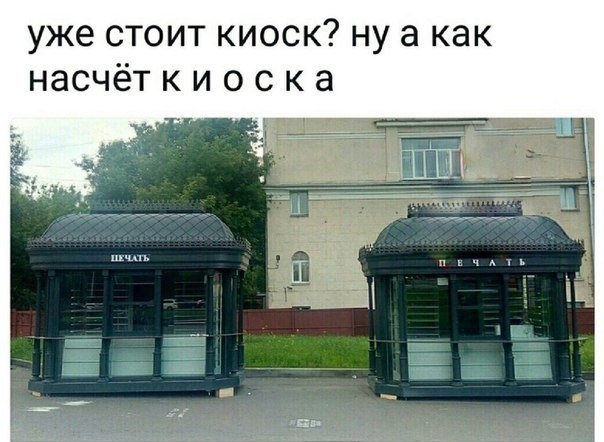 Фото №1 - Самые смешные картинки недели и чемпионат СССР по квиддичу!