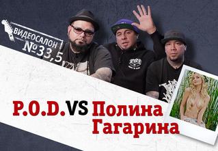 Бум! Альтернативщики P.O.D. оценили песню Полины Гагариной для «Евровидения»