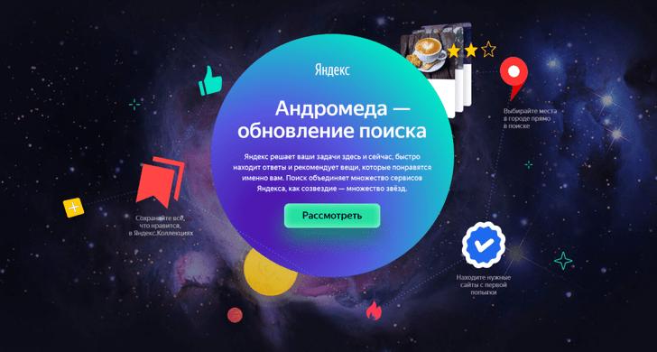Фото №1 - Новинки от «Яндекса»: новый поиск, сервис ответов, коллектор ссылок и дешевые «станции»