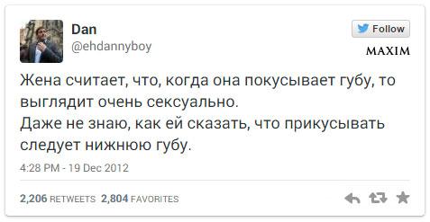 Фото №2 - 10 самых смешных твитов недели со всего света!
