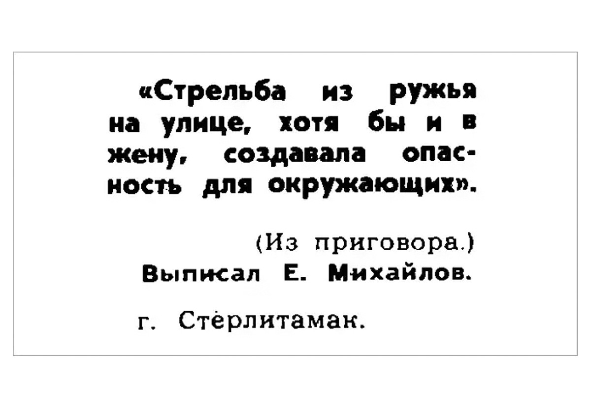 Идиотизмы из прошлого! (Выпуск №2)