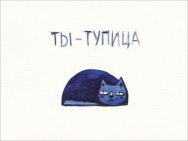 Фото №7 - 15 открыток для людей, которые тебе не нравятся