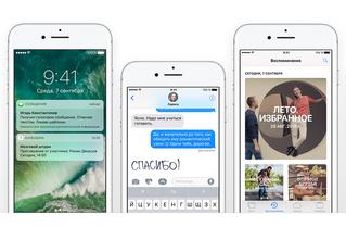 iOS 10: Что нового и как ее лучше установить на свой айфон или айпэд