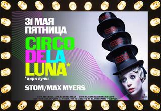 31 мая / пятница - СIRCO DE LA LUNA