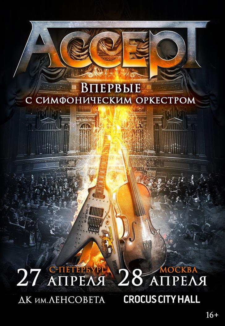 Фото №1 - ACCEPT выступит с симфоническим оркестром