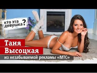 Модель Татьяна Высоцкая в твоих любимых позах — смотри и радуйся