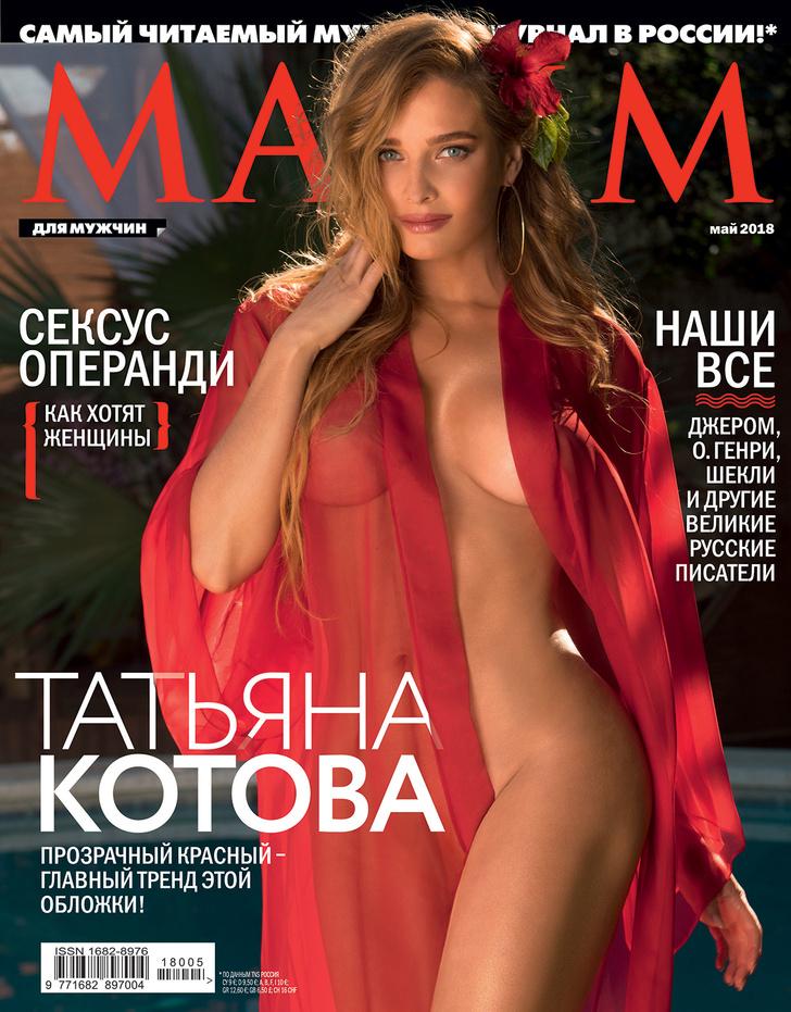 Люблю MAXIM в начале мая! Татьяна Котова в прозрачном красном — главный тренд майской обложки