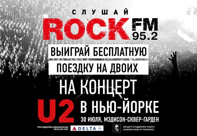 Послушай ROCK FM и выиграй поездку в Нью-Йорк на концерт U2!