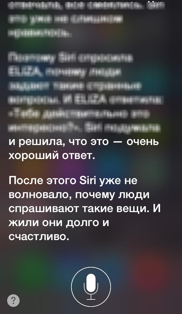 Фото №15 - Эксклюзив: интервью с бета-версией русскоговорящей Siri