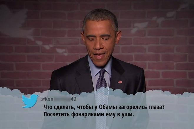 Горящие глаза Обамы