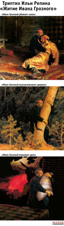 Триптих «Житие Ивана Грозного»