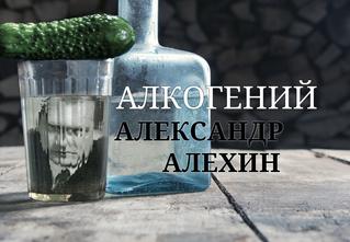 Алкогений: Александр Алехин