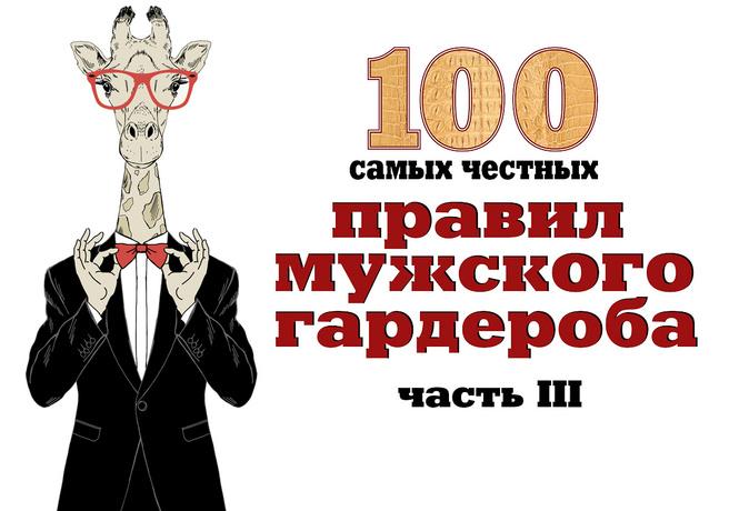 100 самых честных правил мужского гардероба часть аксессуары