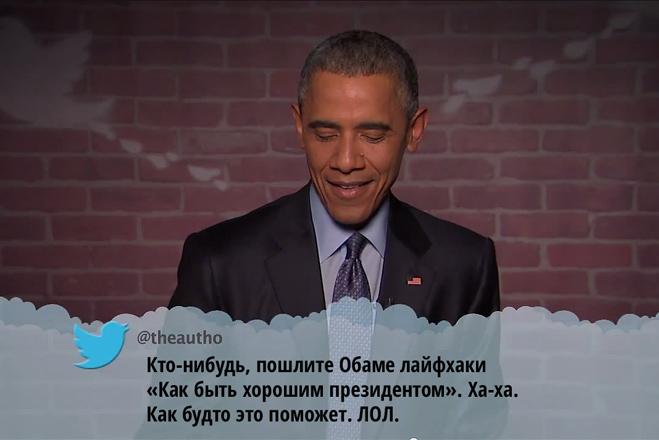 Обама и оскорбительные твиты
