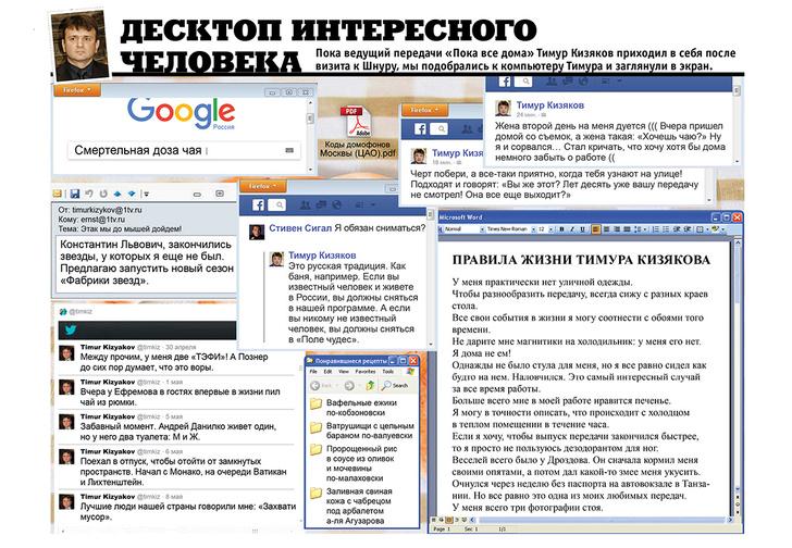 Фото №1 - Что творится на экране компьютера Тимура Кизякова