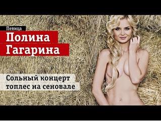 Полина Гагарина бегает босиком по пашне и прыгает топлес на сеновале