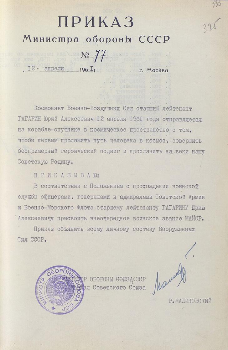 Фото №14 - «Обладает хорошей координацией движений. Умеет хранить военную тайну»: Минобороны опубликовало рассекреченные документы про Гагарина!