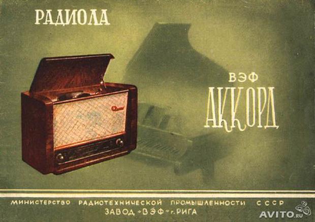 Фото №35 - Советская реклама гаджетов
