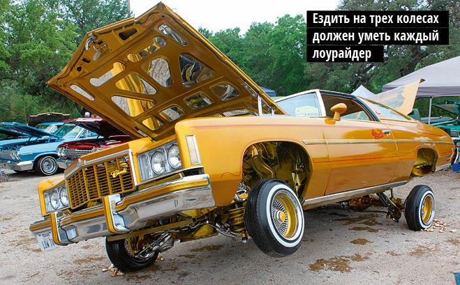 Ездить на трех колесах должен уметь каждый лоурайдер