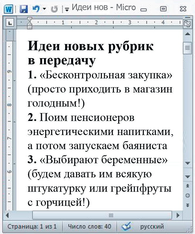 Записки Антона Прикольнова
