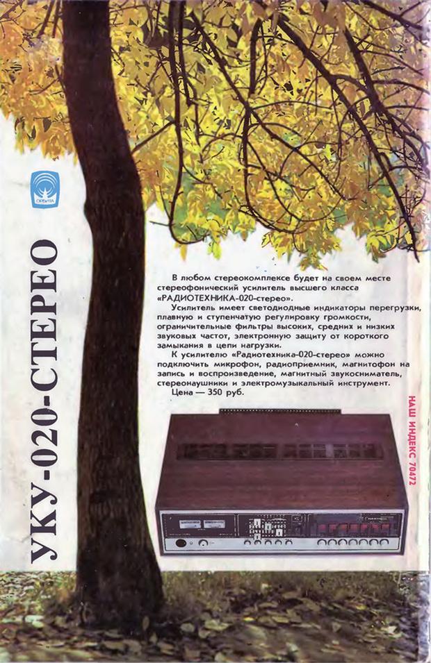 Фото №81 - Советская реклама гаджетов