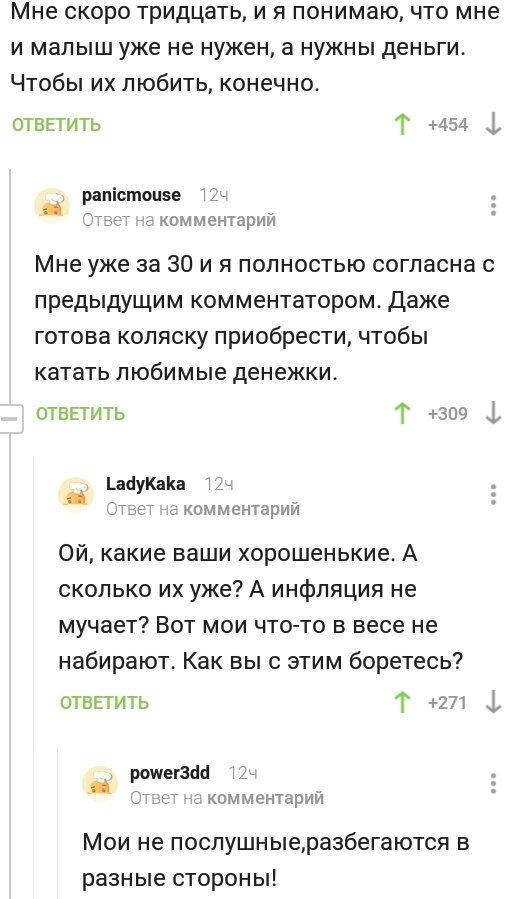 Фото №2 - Спикер Новгородской думы заявила, что «женщинам после 30 лет деньги не нужны»