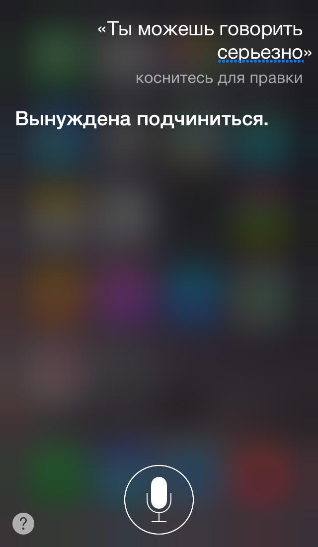 Фото №18 - Эксклюзив: интервью с бета-версией русскоговорящей Siri