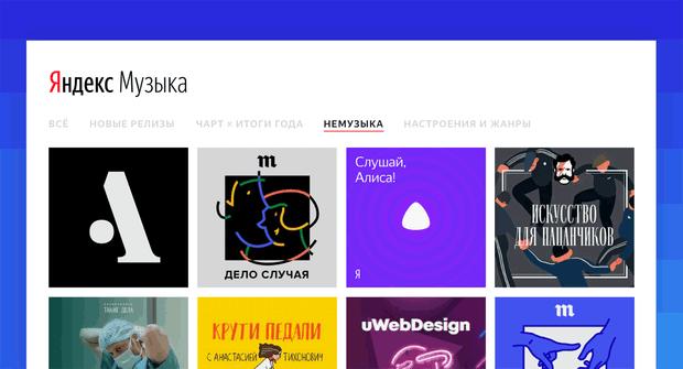 Фото №1 - «Яндекс» запустил раздел для подкастов в «Музыке» и назвал его «Немузыка»