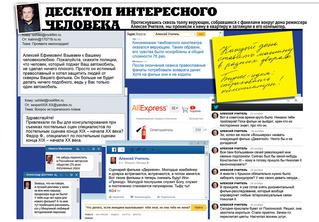 Что творится на экране компьютера Алексея Учителя