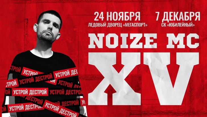 Фото №1 - Noize MC - XV лет