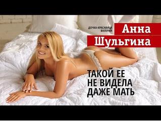 Анна Шульгина — дочка-красавица Валерии