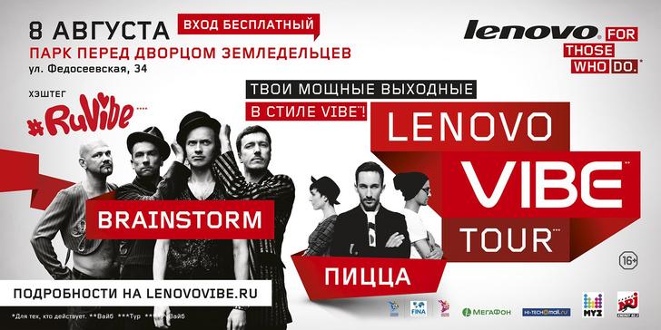 Фото №4 - Выбери свой LENOVO VIBE TOUR