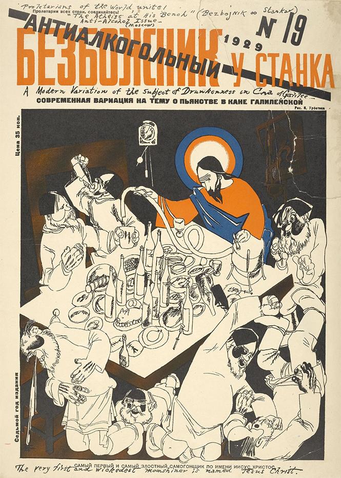 Фото №30 - Советские антирелигиозные плакаты (галерея)